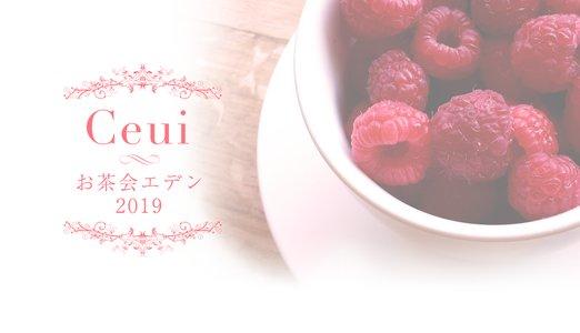 Ceui お茶会エデン 2020【第一部】