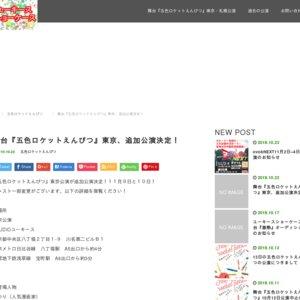舞台『五色ロケットえんぴつ』追加公演 11/9 15:30~
