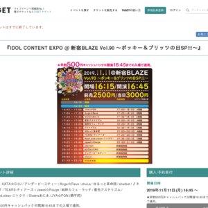 IDOL CONTENT EXPO @ 新宿BLAZE Vol.90 ~ポッキー&プリッツの日SP!!!~