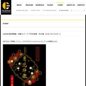 ダンスライブステージ「月花神楽・花王宴」11/10 15時 [最終公演]