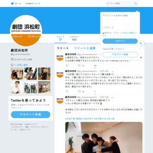 劇団浜松町第2回公演『サイレント騎士LOVE』 12/15 第二部 (17:30~)