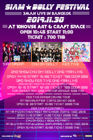 Siam☆Dolly Festival 3-man Live