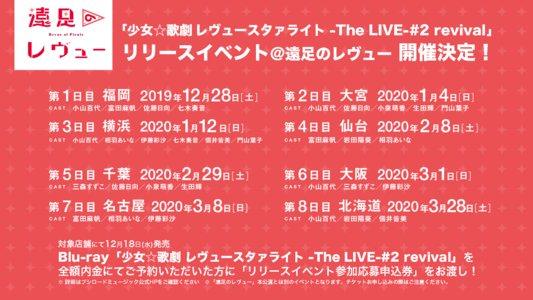 「少女☆歌劇 レヴュースタァライト -The LIVE-#2 revival」 リリースイベント@遠足のレヴュー 2日目