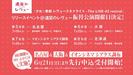【延期】「少女☆歌劇 レヴュースタァライト -The LIVE-#2 revival」 リリースイベント@遠足のレヴュー 8日目