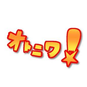 オトニワ! 11/10 第二部