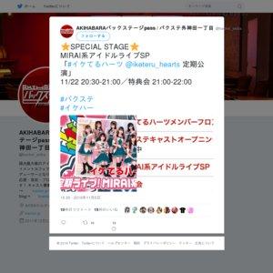 MIRAI系アイドルライブSP 「イケてるハーツ @iketeru_hearts 定期公演」