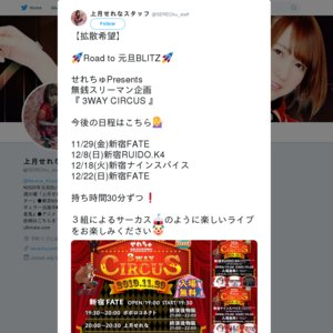 せれちゅPresents スリーマンライブ企画 『 3WAY CIRCUS 』【2019/12/08】