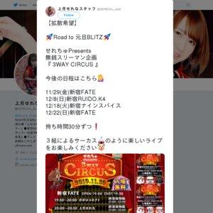 せれちゅPresents スリーマンライブ企画 『 3WAY CIRCUS 』【2019/12/17】