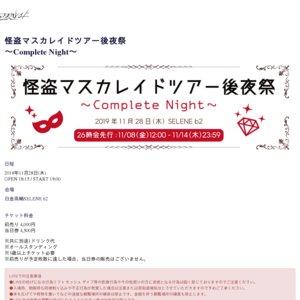 怪盗マスカレイドツアー後夜祭 〜Complete Night〜