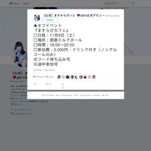 11/9 オフイベント『 ますらびカフェ 』