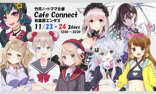Cafe Connect ~クリエイター×vtuber~ 1日目 Vtuberトークショー(有料)