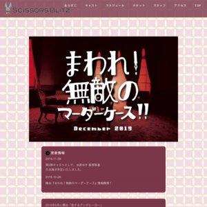 トリプルコラボ公演 舞台『まわれ!無敵のマーダーケース』12/20 19:00