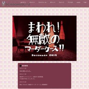 トリプルコラボ公演 舞台『まわれ!無敵のマーダーケース』12/25 16:00