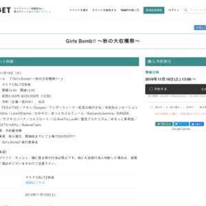 『Girl's Bomb!! 〜秋の大収穫祭!!〜』