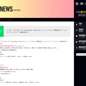 恵比寿マスカッツ「マジョガリータ/Twenty-Nine/Class」CD・ミュージックカード発売記念リリースイベント 11/9①