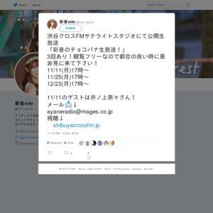 「彩音のチョコバナ生放送!」第3回(12月23日)