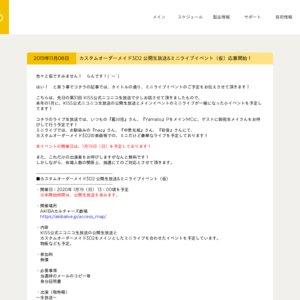 カスタムオーダーメイド3D2 公開生放送&ミニライブイベント(仮)