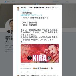 KIRA ~赤穂事件推理帳~(A班:2019/12/4)