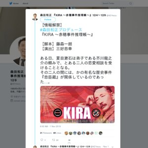 KIRA ~赤穂事件推理帳~(A班:2019/12/5)