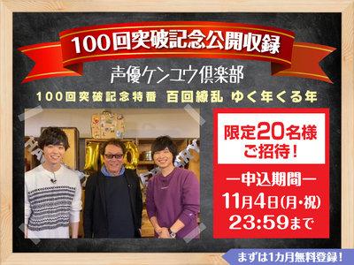 『声優ケンユウ倶楽部』100回突破記念特番 百花繚乱ゆく年 くる年 公開収録
