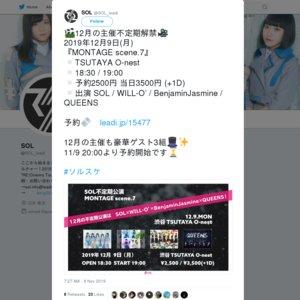 SOL不定期公演 MONTAGE scene.7