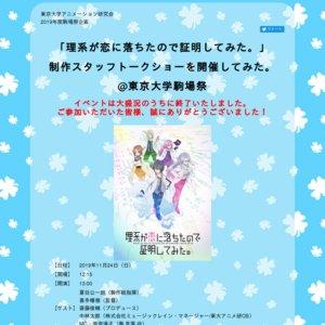 東京大学 第70回駒場祭「「理系が恋に落ちたので証明してみた。」 制作スタッフトークショーを開催してみた。 」