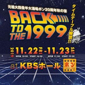 """元祖大四畳半大酒場ポン20周年秋の宴 """"BACK TO THE 1999"""""""
