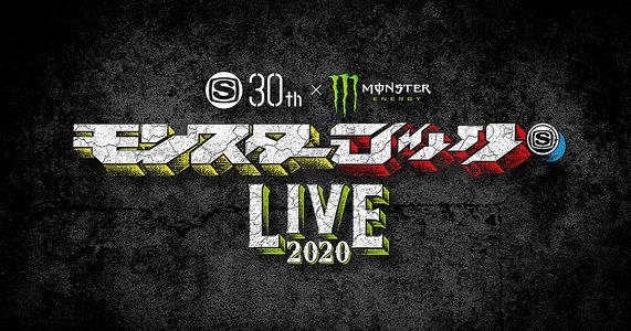 モンスターロック LIVE 2020 【大阪】