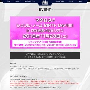 マクロスF シェリル・ノーム BIRTH DAY!!!!!! in さがみ湖イルミリオン