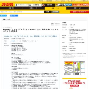 KissBee ニューシングル「えす・あ~る・わい」発売記念イベント ミニライブ&特典会1部