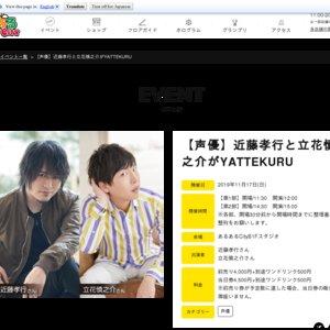 【声優】近藤孝行と立花慎之介がYATTEKURU【第2部】