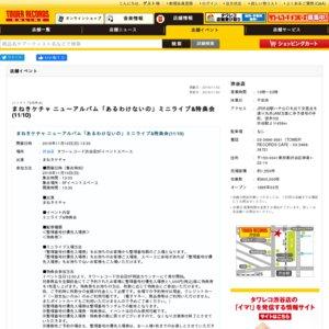 まねきケチャ ニューアルバム「あるわけないの」ミニライブ&特典会(11/10)