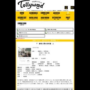 『映画「カーテンコール」舞台挨拶』 11/16  17:10~