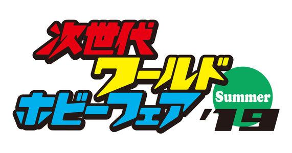 次世代ワールドホビーフェア '07 Winter 名古屋大会
