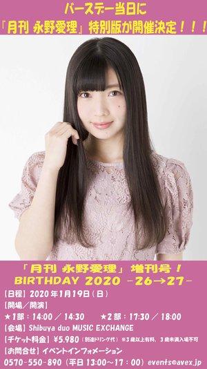 「月刊 永野愛理」増刊号!BIRTHDAY 2020 -26→27- 1部