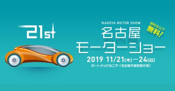第21回名古屋モーターショー