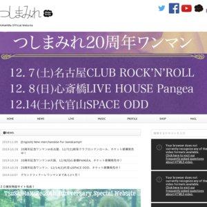 つしまみれ20周年記念ワンマン、12/14(土)代官山SPACE ODD