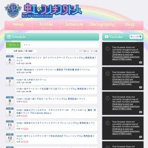 虹のコンキスタドール『ニューシングル』発売記念イベント 2019/12/06