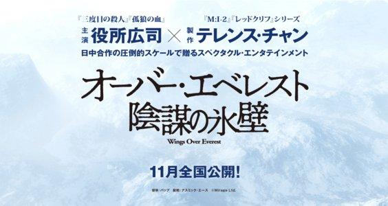 映画「オーバー・エベレスト 陰謀の氷壁」公開記念舞台挨拶