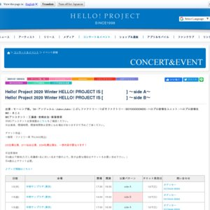 Hello! Project 2020 Winter HELLO! PROJECT IS [     ] ~side A~ 東京 1/5夜