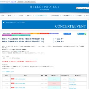 Hello! Project 2020 Winter HELLO! PROJECT IS [     ] ~side A~ 東京 1/11夜