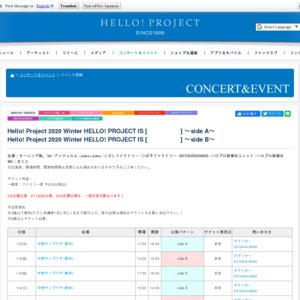 Hello! Project 2020 Winter HELLO! PROJECT IS [     ] ~side A~ 宮城公演