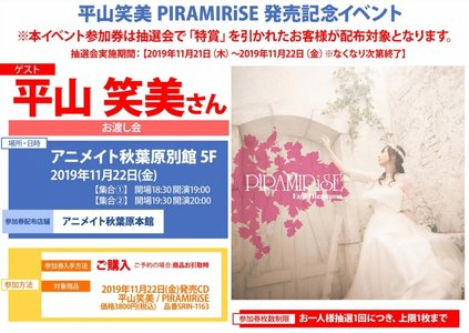 平山笑美 『PIRAMIRiSE』発売記念イベント 集合①