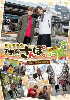 DVD「谷山紀章のお気楽さんぽ。 in 山口」発売記念イベント (夜の部)