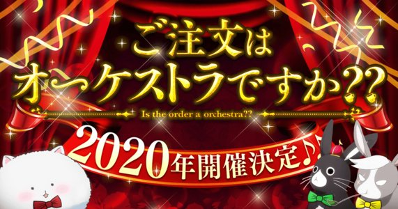 【延期】ご注文はオーケストラですか?? 東京公演 昼公演