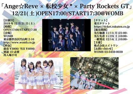 Ange☆Reve×転校少女*×Party Rockets GT