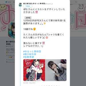ゆるっと革命団・新川紗矢音生誕祭【18才解禁めろ!? 〜やっぱりさやねしか勝たん〜!】