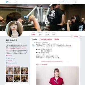 FM-FUJI「 俺たちの穴!」公開生放送 2019/11/12
