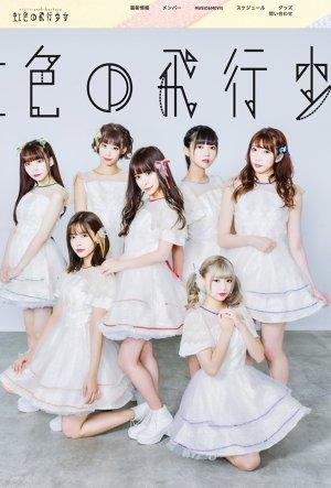 虹色の飛行少女『3ヶ月限定定期ライブ!!』第4回【山岸プロデュース公演】