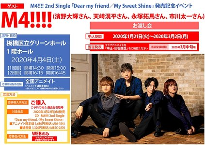 M4!!!! 2nd Single「Dear my friend/My Sweet Shine」発売記念イベント 1回目